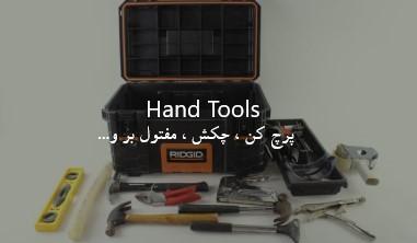 قیمت ابزار ریجید ridgid